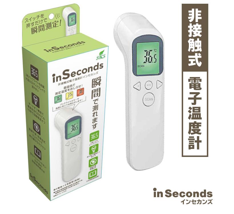非接触式電子温度計 インセカンズ  販売価格1,750円(税抜)