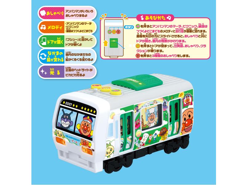 出発!おしゃべりアンパンマン列車 販売価格1,400円(税抜)