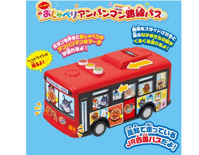 出発!おしゃべりアンパンマン路線バス 販売価格1,400円(税抜)